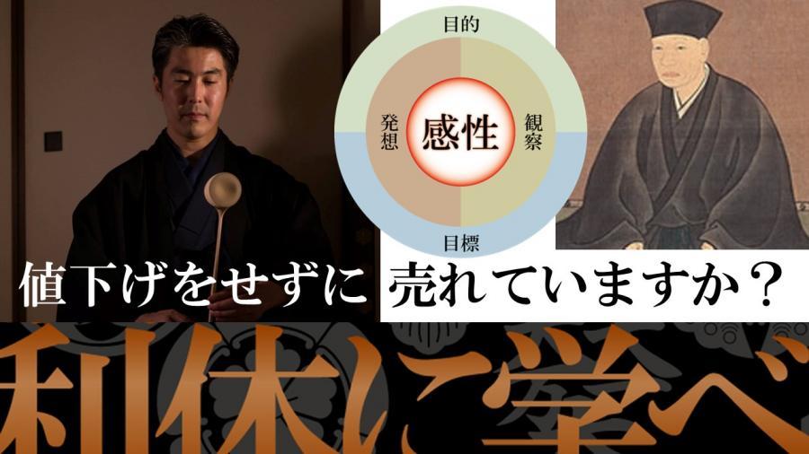 ビジネスは利休に学べ! 茶人・小早川宗護のブランディングセミナー