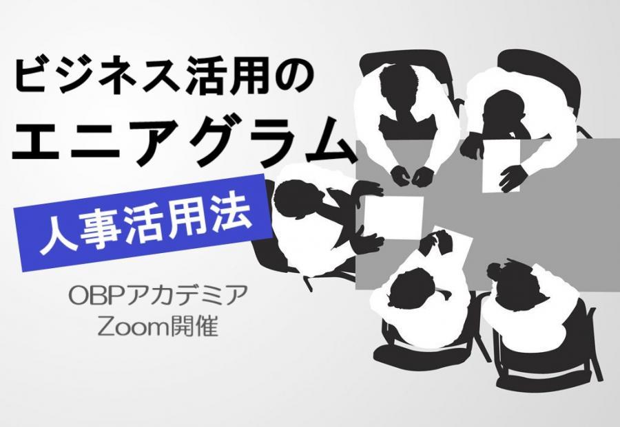【Zoom開催】ビジネス活用のエニアグラム<人事活用法>