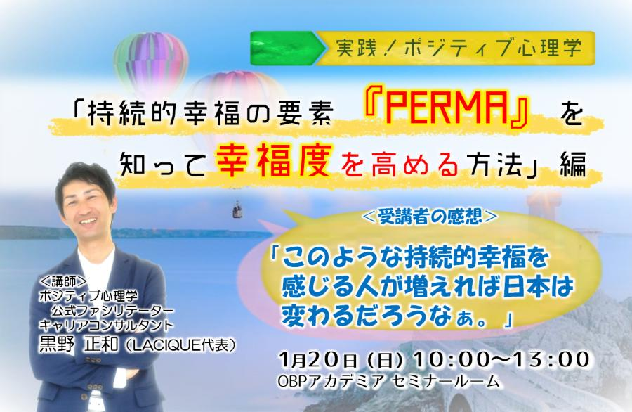 実践!ポジティブ心理学◆「持続的幸福の要素『PERMA』を知って幸福度を高める方法」編◆