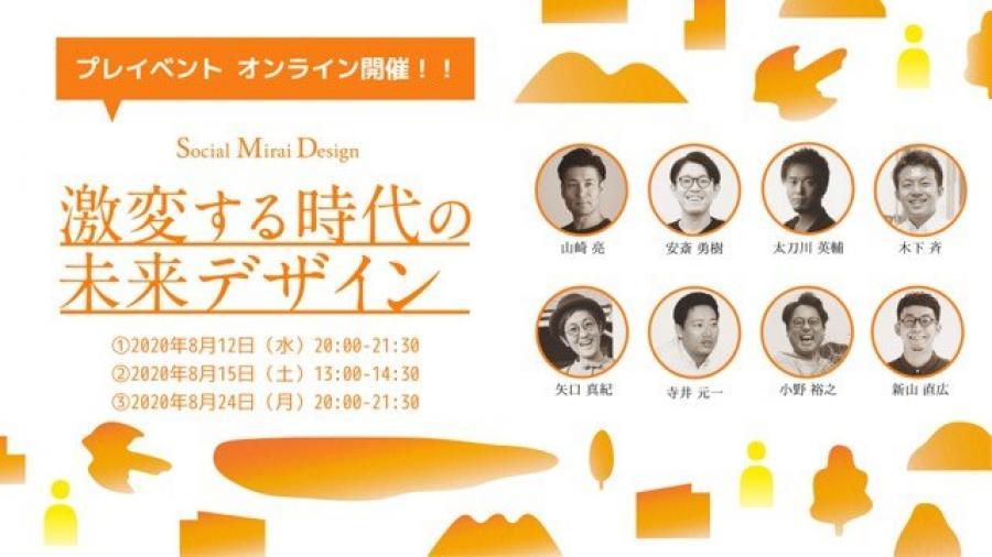Social Mirai Design プレイベント