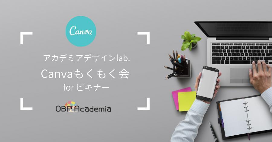 アカデミアデザインlab.「Canva」もくもく会 for ビギナー