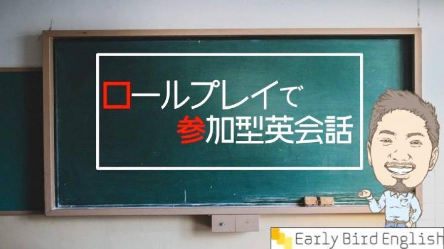 朝活英語「ロールプレイで参加型英会話」(8月)