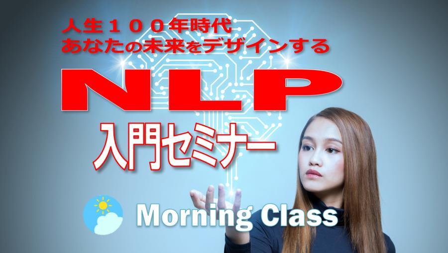 あなたは生まれ変われる!NLP入門セミナー(全2回)~モーニングクラス~