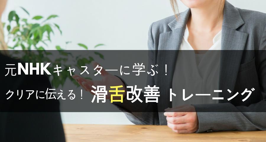 元NHKキャスターに学ぶ「クリアに伝える!滑舌改善トレーニング」