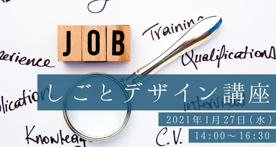 【Zoom開催】しごとデザイン講座 ~仕事(志事)のあり方を変えよう!~