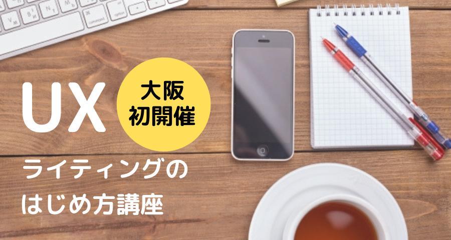 大阪初開催!UXライティングのはじめ方講座