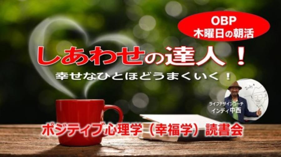 【幸福学(ポジティブ心理学)読書会】 しあわせの達人(5月)