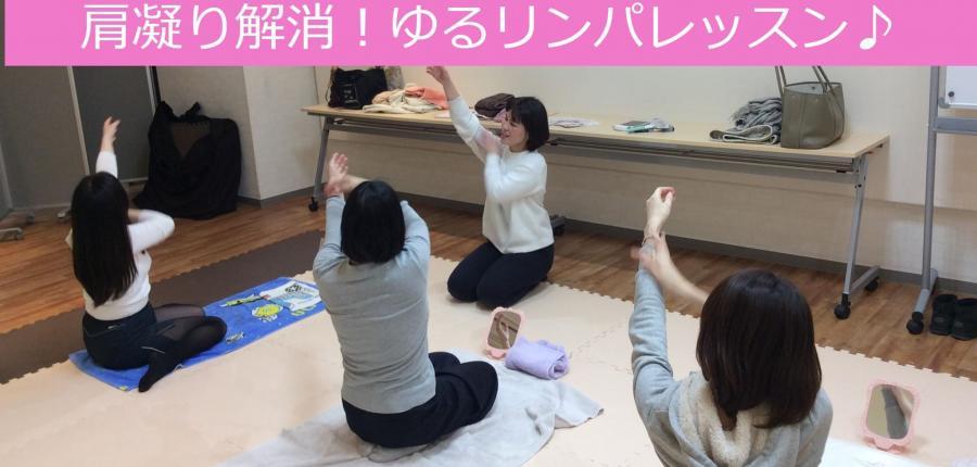 肩凝り・腰痛解消!健康&美容を手に入れるゆるリンパレッスン♪(5月22日)