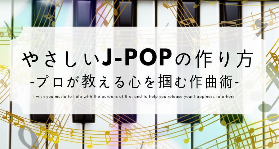 やさしいJ-POPの作り方~プロが教える心を掴む作曲術~