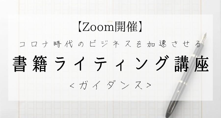 【Zoom開催】コロナ時代のビジネスを加速させる書籍ライティング講座<ガイダンス>