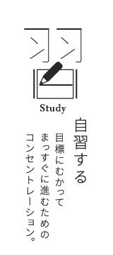 自習室・ライブラリー
