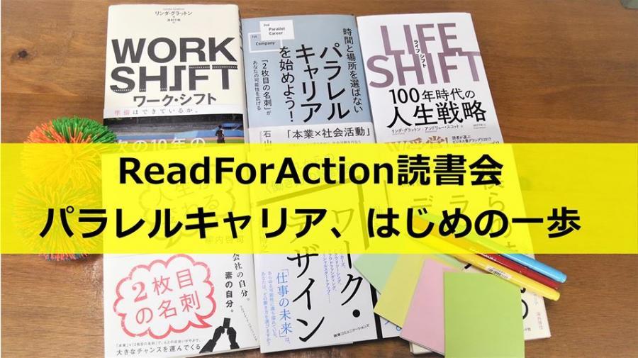 ReadForAction読書会「パラレルキャリア、はじめの一歩」