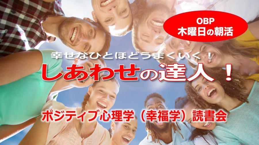 【幸福学(ポジティブ心理学)読書会】 しあわせの達人(11月)