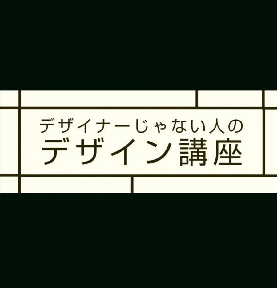 デザイナーじゃない人のデザイン講座(2月)