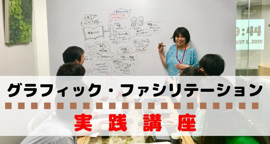 グラフィック・ファシリテーション実践講座 〜会議の「見える化」や、チームの関係性を育てる〜