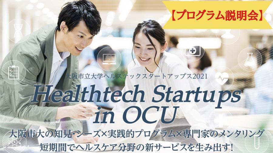 【ONthe UMEDA開催】【プログラム説明会】大阪市立大学ヘルステックスタートアップス