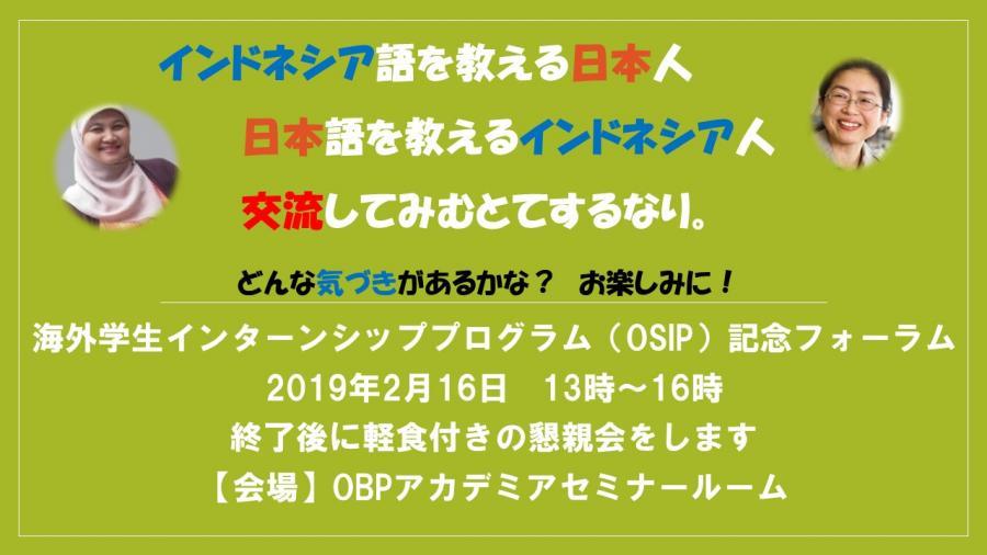 OSIP記念フォーラム|インドネシア&日本交流会