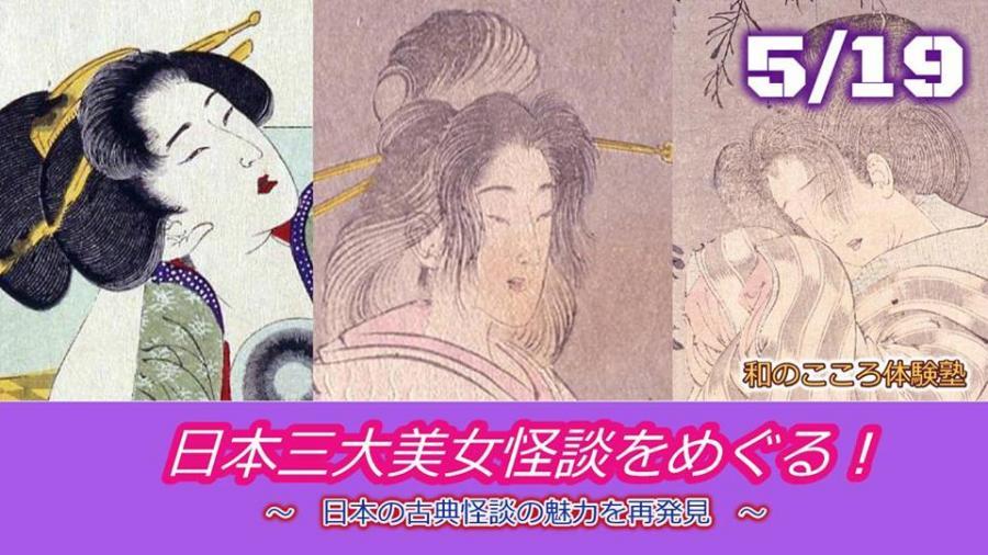 ~和のこころ体験塾~日本三大美女怪談をめぐる!