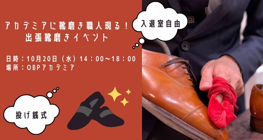 アカデミアに靴磨き職人現る!出張靴磨きイベント