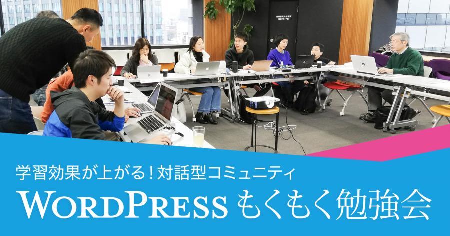 参加型コミュニティで仲間をつくろう!WordPress もくもく勉強会 第75、76回 (1月)