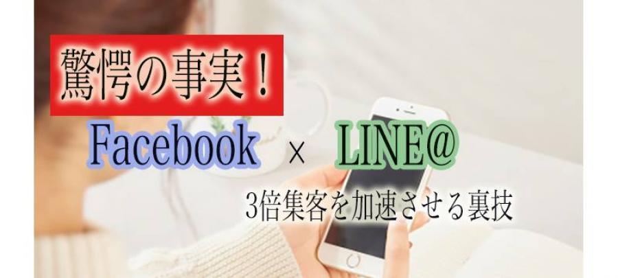 Facebook×LINE@3倍集客を加速させる裏技