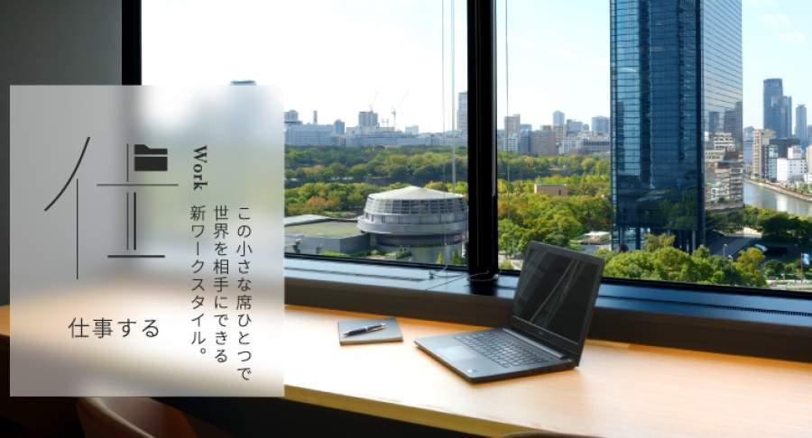 リモートワーク | OBPアカデミア@大阪・京橋 テレワークの拠点に