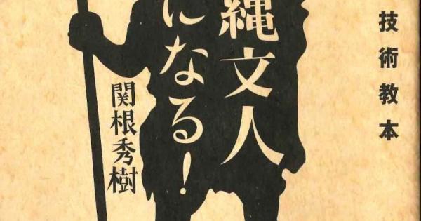 【ブックレビュー#10】『縄文式生活技術教本 縄文人になる!』 関根秀樹 著