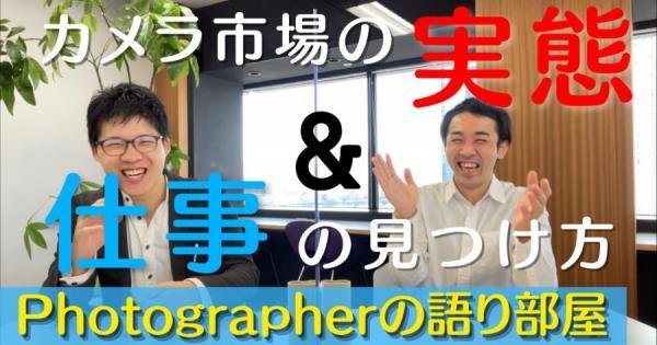 【フリーカメラマンの語り部屋#1】「カメラ市場の実態」と「フリーランスカメラマンの仕事」について