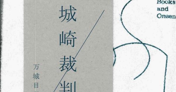 【ブックレビュー#28】『城崎裁判』万城目学 著