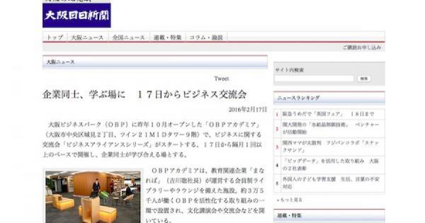 大阪日日新聞(2016/2/17)に掲載されました。