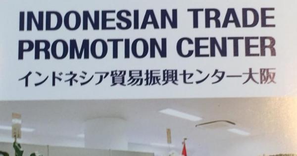 ご近所さん紹介! インドネシア貿易振興センターさんです。