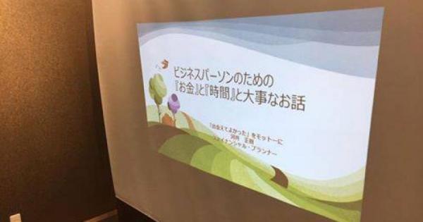 「サラリーマンのための『時間』と『お金』の管理術入門」を開催しました。