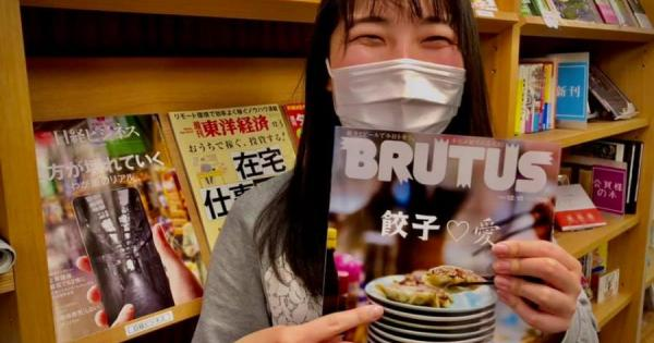 新しい雑誌が到着しました