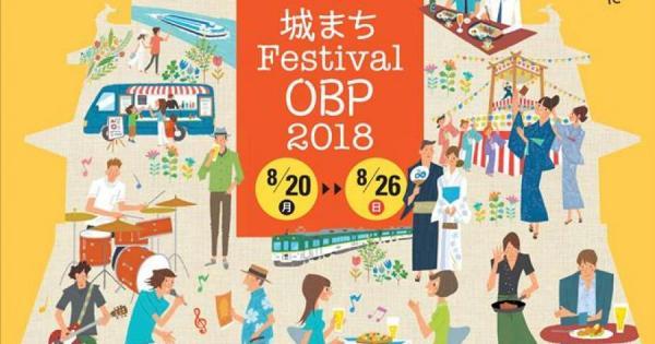 城まちフェスティバルOBP 2018 開催決定!
