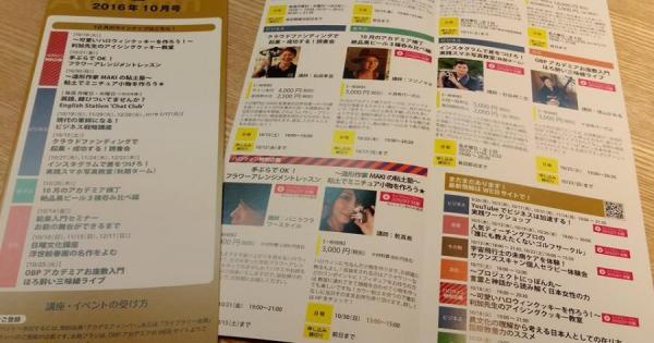 講座情報リーフレット10月号が完成!