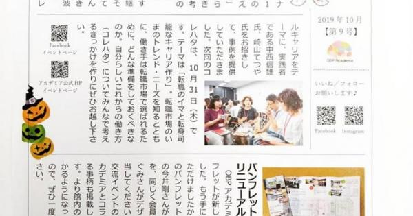 アカデミア新聞【10月号】