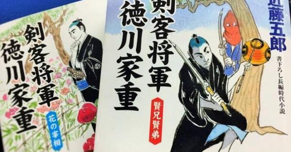 『剣客将軍徳川家重 賢兄賢弟』発刊記念 近藤五郎トークライブ