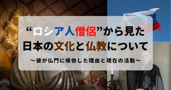 """ロシア人僧侶""""から観た日本の文化と仏教について ~彼が仏門に帰依した ..."""
