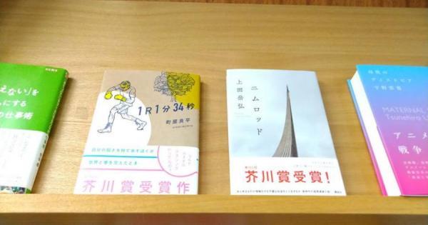 第16回 芥川賞の2作品