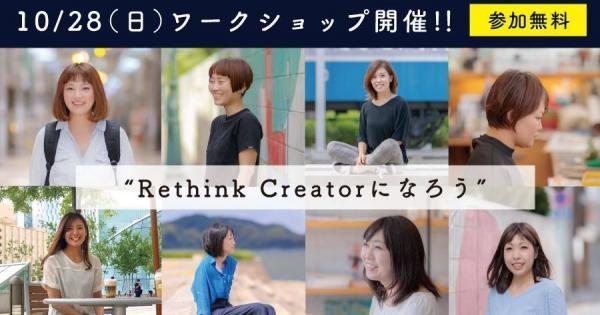Rethink Creator PROJECT「アイディアの発想法とデザインの基礎を学ぶクリエイティブセミナー」