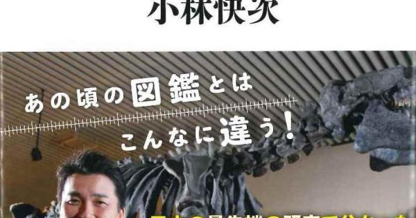 【ブックレビュー#6】『恐竜は滅んでいない』小林快次 著