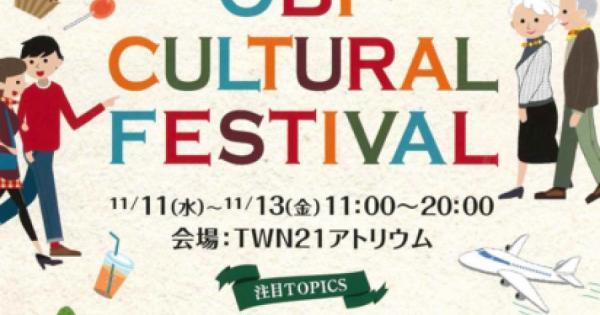 大阪ビジネスパーク文化祭にOBPアカデミアが出展!