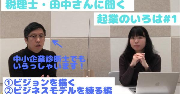 【税理士・田中さんに聞く】起業のいろは#1(ビジョン&ビジネスモデル編)