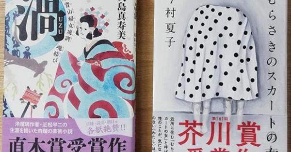 第161回直木賞、芥川賞を受賞した2冊