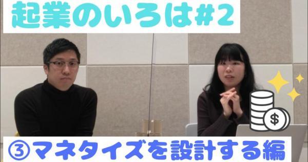 【税理士・田中さんに聞く】起業のいろは#2(マネタイズ編)