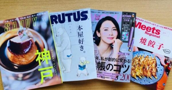 幅広くいろんな雑誌