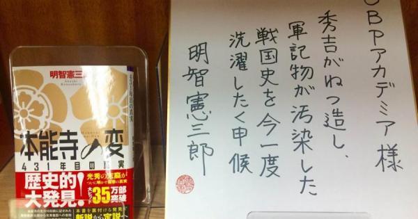 明智憲三郎先生のサイン入り色紙を頂戴しました。