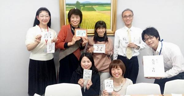 「笑光(えみ)文字」ワークショップを開催しました!