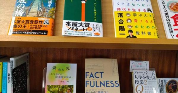 「新刊」ビジネス書と本屋大賞受賞作品5冊