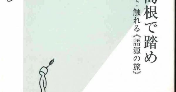 【ブックレビュー#17】『地団駄は島根で踏め 行って・見て・触れる《語源の旅》』 わぐりたかし 著